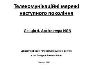 Лекція  4.  Архітектура  NGN