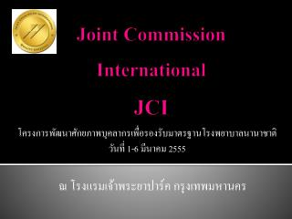 Joint Commission International JCI