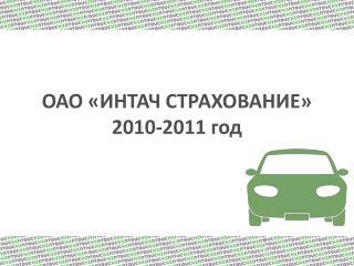 ОАО «ИНТАЧ СТРАХОВАНИЕ» 2010-2011 год