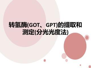 转氢酶(GOT、GPT)的提取和测定 (分光光度法 )