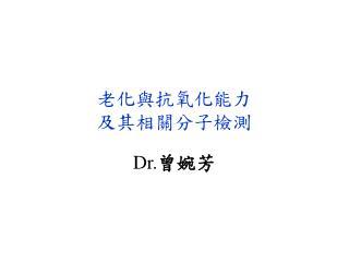 老化與抗氧化能力 及其相關分子檢測