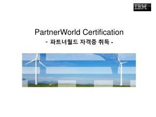 PartnerWorld Certification -  파트너월드 자격증 취득  -