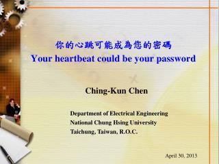 你的心跳可能成為您的密碼 Your heartbeat could be your password