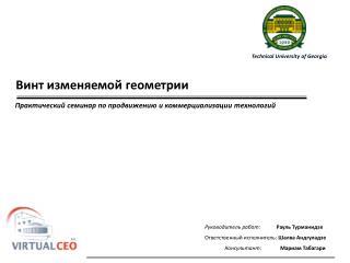 Практический семинар по продвижению и коммерциализации технологий
