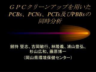 GPCクリーンアップを用いた PCBs 、 PCNs 、 PCTs 及び PBBs の 同時分析