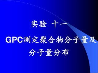 实验 十一   GPC 测定聚合物分子量及分子量分布