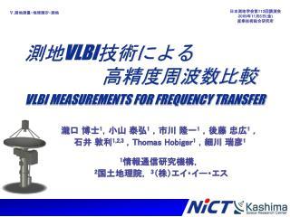 測地 VLBI 技術による     高精度周波数比較 VLBI MEASUREMENTS FOR FREQUENCY TRANSFER