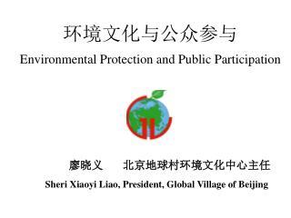 环境文化与公众参与 Environmental Protection and Public Participation