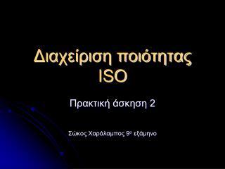 Διαχείριση ποιότητας  ISO