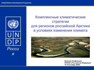 Комплексные климатические стратегии  для регионов российской Арктики  в условиях изменения климата