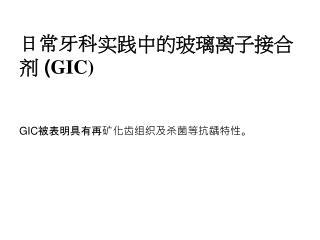 日常牙科实践中的玻璃离子接合剂  ( GIC)