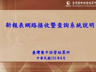 新報表網路接收暨查詢系統說明