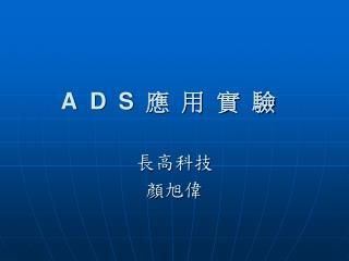 ADS 應用實驗