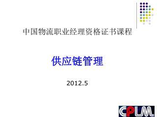 中国物流职业经理资格证书课程 供应链管理 2012.5