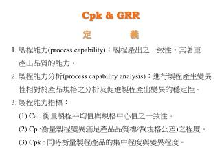 Cpk & GRR