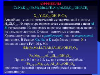 АМФИБОЛЫ (Ca,Na,K) 2-3 (Fe,Mg,Mn,Li,Ti,Al) 5 [Al,Si] 8 O 22 [OH,F,Cl] 2 или