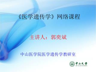 主讲人:郭奕斌 中山医学院医学遗传学教研室