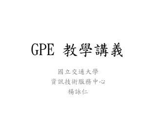 GPE  教學講義