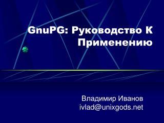 GnuPG: Руководство К Применению