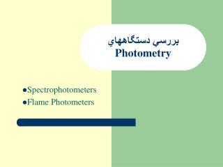 بررسي دستگاههاي  Photometry