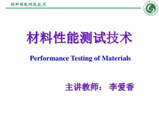 材料性能测试 技术 Performance Testing of Materials