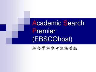 A cademic  S earch  P remier (EBSCOhost)