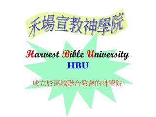 H arvest  B ible  U niversity HBU 成立於區域聯合教會的神學院