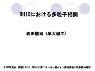 RHIC における多粒子相関