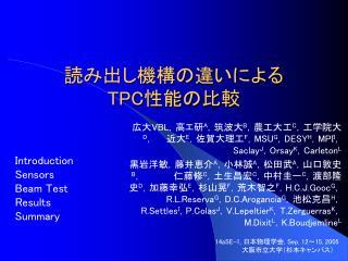 読み出し機構の違いによる TPC 性能の比較