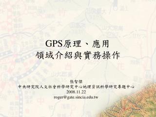 GPS原理、應用 領域介紹與實務操作