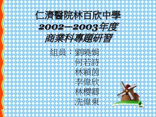 仁濟醫院林百欣中學 2002—2003 年度 商業科專題研習