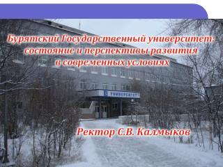 1932 год  – организация Бурятского государственного педагогического института им. Д.Банзарова.