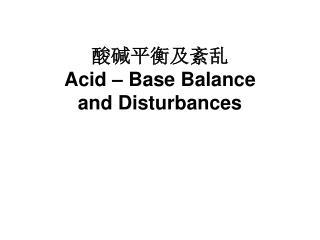 酸碱平衡及紊乱 Acid – Base Balance  and Disturbances