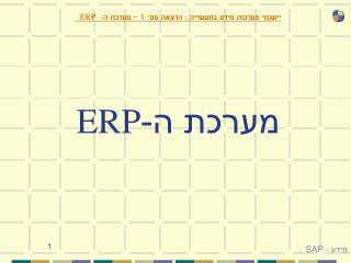 מערכת ה- ERP