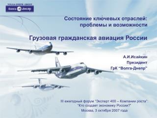 Состояние ключевых отраслей: проблемы и возможности Грузовая гражданская авиация России