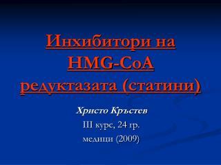 Инхибитори на  HMG-CoA  редуктазата (статини)
