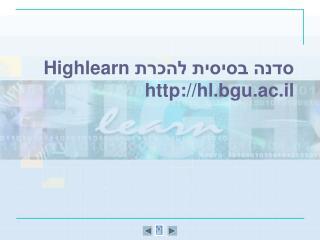 סדנה בסיסית להכרת  Highlearn hl.bgu.ac.il