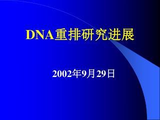 DNA 重排研究进展