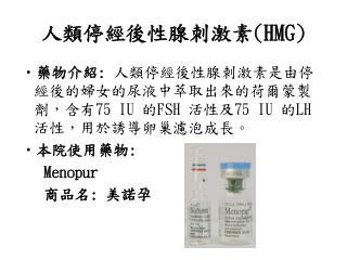 人類停經後性腺刺激素 (HMG)