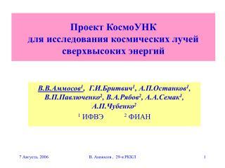 Проект КосмоУНК  для исследования космических лучей сверхвысоких энергий