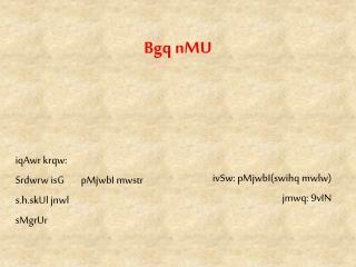 Bgq nMU
