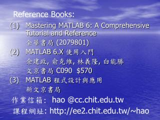 (1) Mastering MATLAB 6: A Comprehensive Tutorial and Reference 全華書局 (2079801)