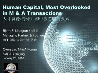 Human Capital, Most  O verlooked in M & A Transactions 人才资源 - 海外并购中被忽略的要素