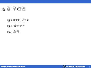 15  장 무선랜