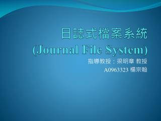 日誌式檔案系統 (Journal File System)