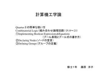 QuartusⅡ の簡単な使い方 Combinatorial Logic (組み合わせ論理回路)( P.19 ~ 23 )