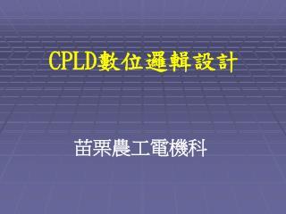 CPLD 數位邏輯設計