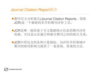 Journal Citation Report 简介