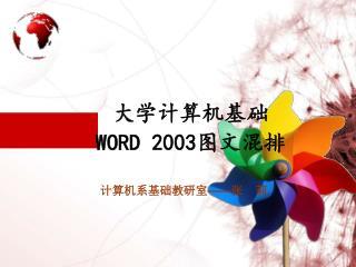 大学计算机基础 WORD 2003 图文混排