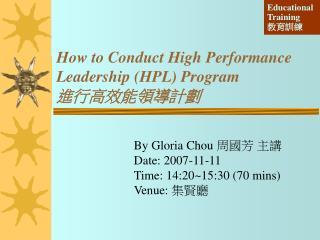 How to Conduct High Performance Leadership (HPL) Program 進行高效能領導計劃